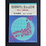 地球時代に生きる日本―憲法と「国際貢献」 (岩波ブックレット)