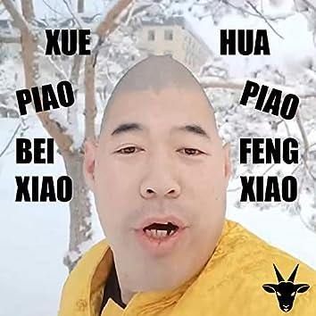 Xue Hua Piao Piao Bei Feng Xiao Xiao Type Beat