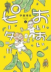 おいおいピータン!!(2) (Kissコミックス)