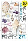 大人のフィールド図鑑 原寸で楽しむ 美しい貝 図鑑&採集ガイド