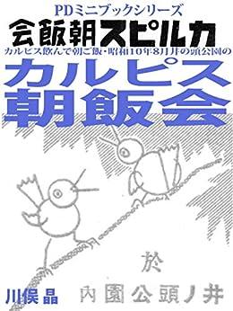 [川俣 晶]のカルピス飲んで朝ご飯・昭和10年8月井の頭公園のカルピス朝飯会 (PDミニブックシリーズ)