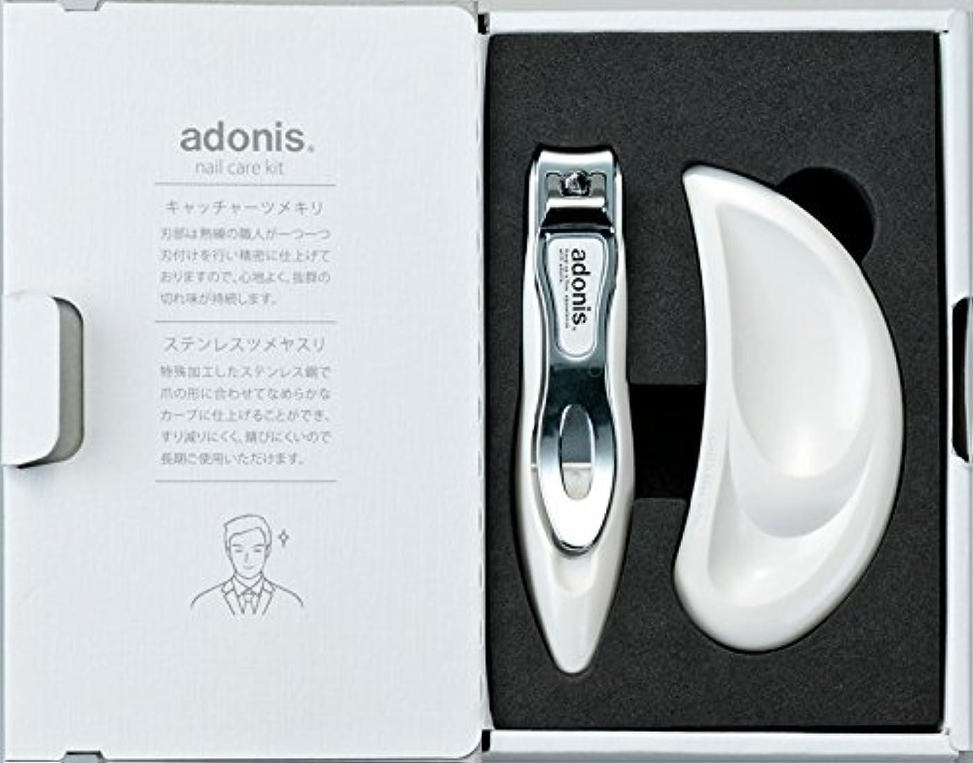 大人レンズ種類アドニス(adonis) つめきり&つめやすりセット ホワイト