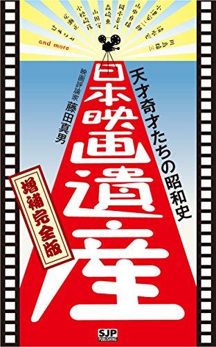 Tensaikisaitachinoshouwashi Nihoneigaisan Zouhokanzenban: Kasashima Yuzo Shimizu Hirose Ozu Yasujiro Yamanaka Sadao Okamoto Kihachi (Japanese Edition)