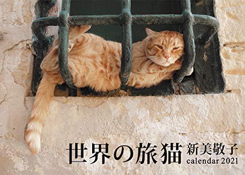 2021カレンダー 世界の旅猫 ([カレンダー])