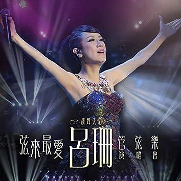 弦來最愛 呂珊 x 管弦樂 演唱會 (Live)