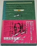 世界文学全集〈18〉ホフマン (1979年) 砂男 他