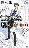 眼球堂の殺人 ~The Book~ (講談社ノベルス)