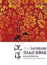 Wei Yang Chen Fu, Juan 1 WAN Zhuan Er Mei (Dian Shi Ju [Mei Ren Xin Ji] Yuan Zhu Xiao Shuo) (Chinese Edition)