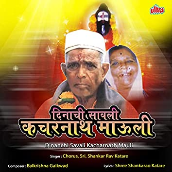 Dinanchi Savali Kacharnath Mauli
