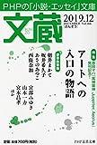 文蔵2019.12 (PHP文芸文庫)