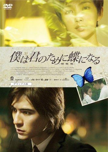 僕は君のために蝶になる デラックス版 [DVD]
