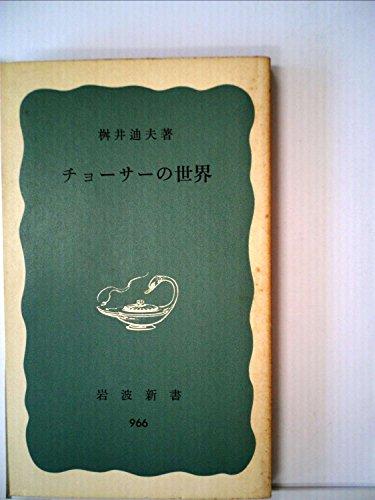 チョーサーの世界 (1976年) (岩波新書)