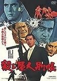 殺し屋人別帳[DVD]