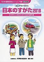 日本のすがた〈2018〉表とグラフでみる 日本をもっと知るための社会科資料集