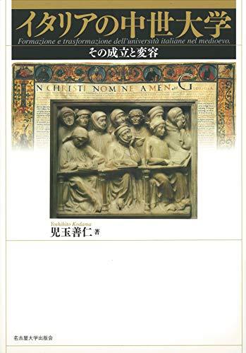 イタリアの中世大学―その成立と変容―