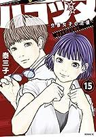 ハコヅメ~交番女子の逆襲~(15) (モーニングコミックス)