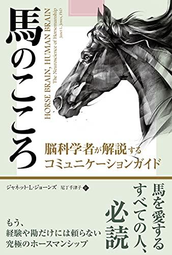 馬のこころ ──脳科学者が解説するコミュニケーションガイド (フェニックスシリーズ No. 124)