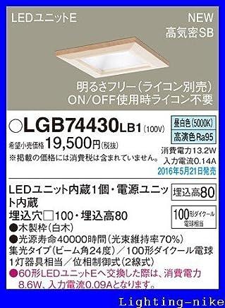 パナソニック ダウンライト LGB74430LB1