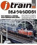 j train (ジェイ トレイン) 2021年4月号