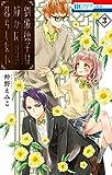 劉備徳子は静かに暮らしたい 3 (花とゆめコミックス)