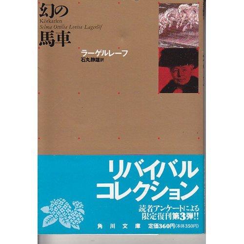 幻の馬車 (角川文庫)の詳細を見る