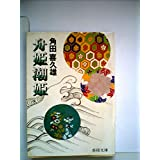 舟姫潮姫 (1980年) (春陽文庫)
