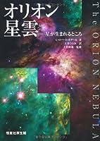 オリオン星雲―星が生まれるところ