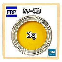 カラー樹脂 イエロー 2kg / 一般積層用 インパラフィン 低収縮タイプ FRP 不飽和ポリエステル樹脂 FRP樹脂 補修