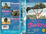 帰ってきたウルトラマン(7) [VHS]