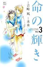 命の輝き 3 (ジュールコミックス COMIC魔法のiらんどシリーズ)
