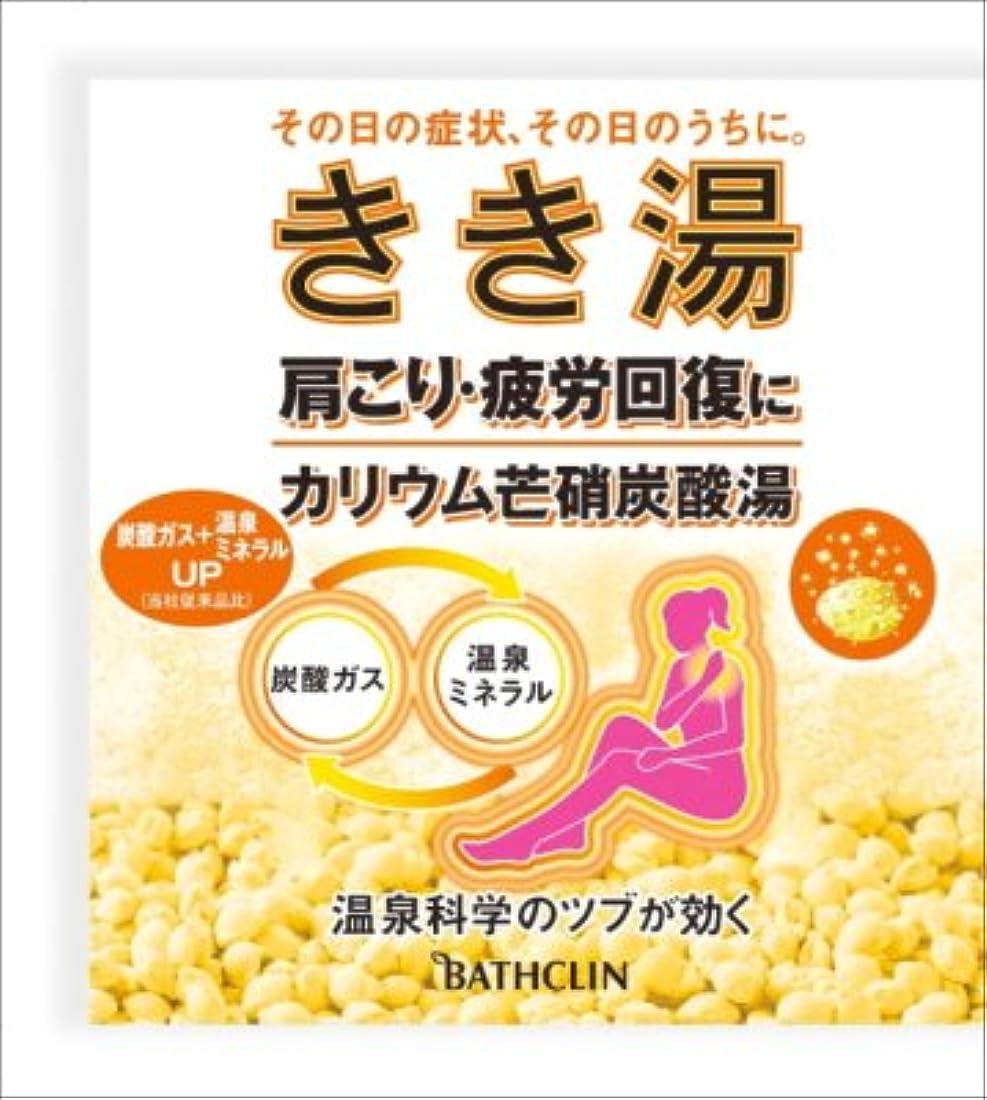 グローバル印象派送信するバスクリン きき湯 カリウム芒硝炭酸湯 30g(入浴剤)×120個セット
