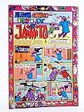 JAIMITO Album comico 1971. 21 Noviembre 1970. Valenciana. LA ZAMBOMBA. Oferta