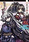 桜降る代に決闘を 桜降る代の神語り 2 (ドラゴンノベルス)