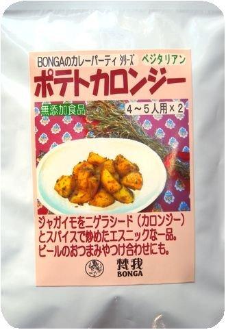 「ポテトカロンジー」(簡単クッキング・2~3人分×2)ジャガイモのエスニック炒め物。ビールのおつまみにもぴったり。