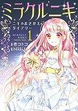 ミラクルニキ~ニキのおきがえダイアリー~(1) (なかよしコミックス)