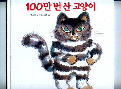 100万回生きたねこ(韓国本) (ピリョンソの絵本童話83)