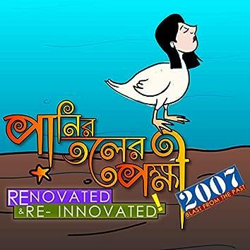 Panir Toler Pokkhi (Renovated)