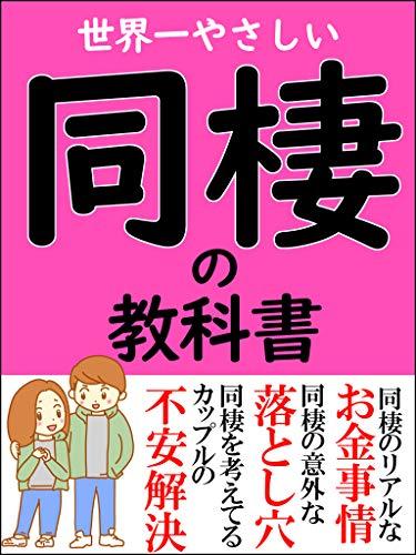 世界一やさしい同棲の教科書【同棲】【結婚】