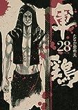 軍鶏(28) (イブニングKC)