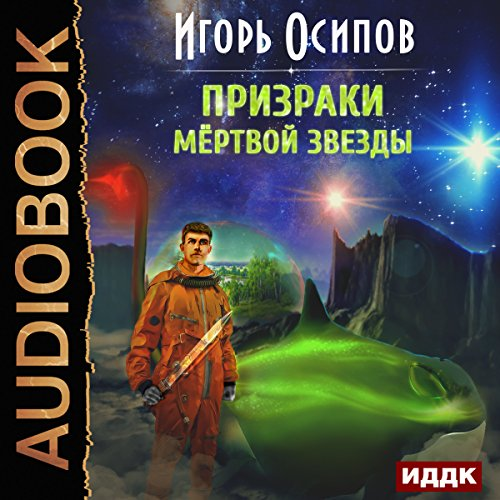 Ghosts of the Dead Star [Russian Edition] audiobook cover art