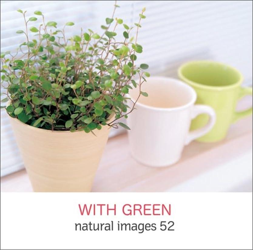 パンサー平和な迷惑natural images Vol.52 WITH GREEN