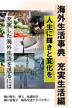 [樋口健夫 博士 知識科学, 樋口容視子]の海外生活事典 充実生活編: 人生に輝きと変化を 充実した海外生活を送るには