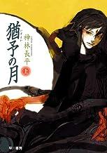 表紙: 猶予の月(上) | 神林長平