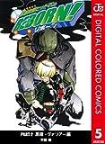 家庭教師ヒットマンREBORN! カラー版 黒曜・ヴァリアー編 5 (ジャンプコミックスDIGITAL)