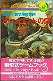 モニュメントの謎―撃突!第7機装兵団 (ハロー・チャレンジャー・ブック 6)