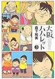 大阪ハムレット 3 (アクションコミックス)