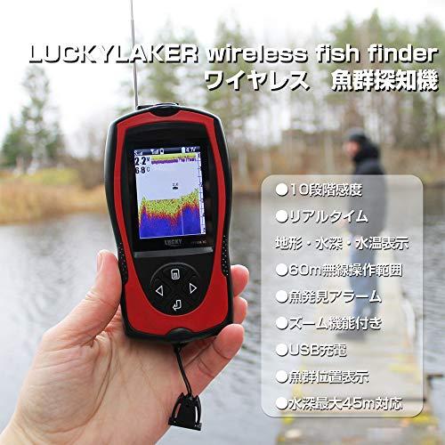 LUCKYLAKER『ワイヤレス魚群探知機ポータブル』