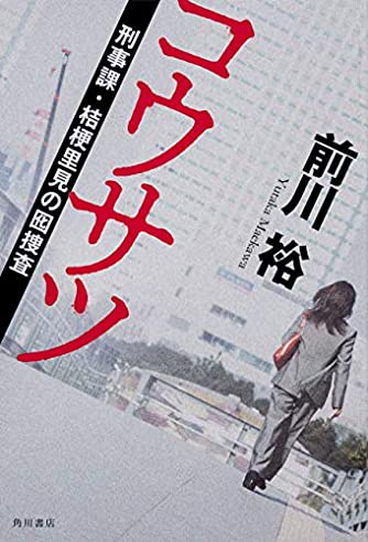 コウサツ 刑事課・桔梗里見の囮捜査