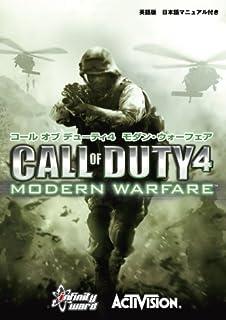 コールオブデューティ4 モダン・ウォーフェア 英語版+日本語アップグレード版