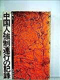 中国人強制連行の記録―花岡暴動を中心とする報告 (1973年)